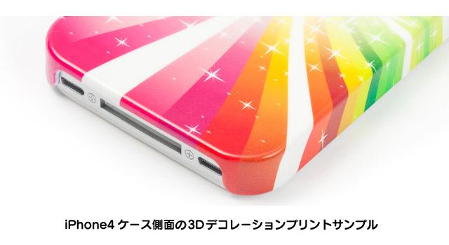 iPhone4ケース側面の3Dデコレーションプリントサンプル