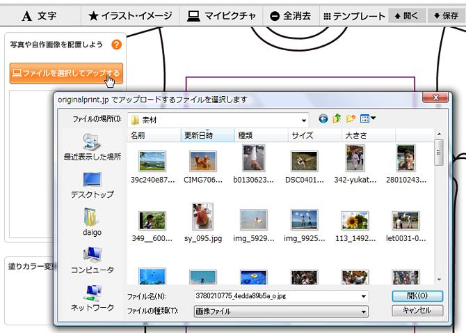 左メニューにある「ファイルを選択してアップする」をクリックするとウィンドウが立ち上がります。
