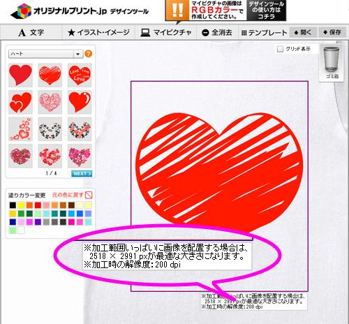 オリジナルTシャツ作成用画像のサイズ・解像度の確認方法
