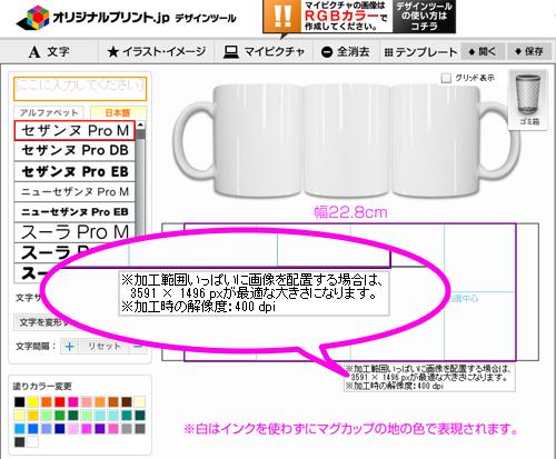 オリジナルマグカップ作成用の画像データ寸法の確認方法
