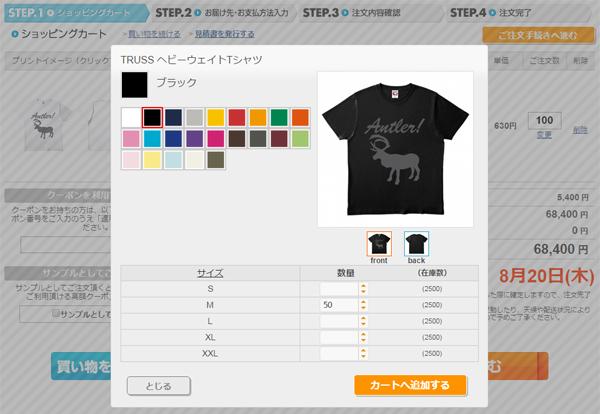 追加したい色を選び、サイズ毎に注文枚数を入力します。